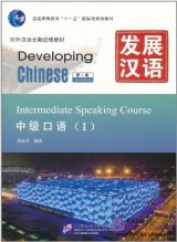 Developing Chinese (2nd Edition) Intermediate Speaking Course I