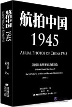 Aerial Photos of China. 1945 - Selected from Collections of the U.S. National Archives and Records Administration