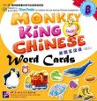 Monkey King Chinese: Preschool edition (Word Cards) B