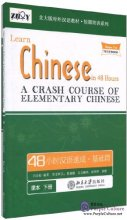 Learn Chinese in 48 hours: A Crash course of Elementary Chinese(Volume 2)
