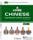 Chinese for Primary School Students - teacher's book 1