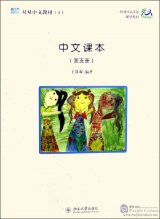 Chinese Language and Culture Textbook 5 (with 2 Workbooks)