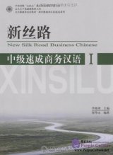 New Silk Road Business Chinese - Intermediate I (with CD)