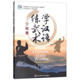 Study Chinese,Train Wushu: Shaolinquan