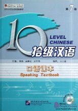 Ten Level Chinese (Level 7): Speaking Textbook (with MP3)