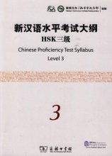 Chinese Proficiency Test Syllabus Level 3 (with 1 CD)