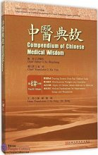 Compendium of Chinese Medical Wisdom vol 4