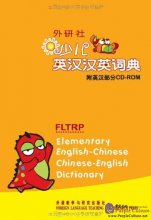 FLTRP Elementary English-Chinese Chinese-English Dictionary