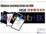Chinese Learning Cards For HSK