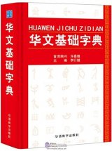 Chinese basic dictionary / Huawen Jichu Zidian