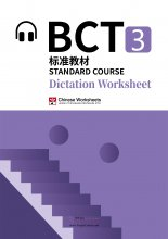BCT Standard Course 3 - Vocabulary Dictation Workbook (with audio) (PDF ebook)