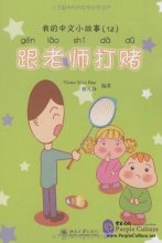 My Little Chinese Story Books (12) Bet With Teacher
