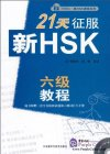 Conquer New Hsk Level 6 in 21 days (with 3 simulated Test Papers+MP3-CD+Manual of HSK Level 6 Vocabulary)