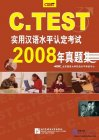 Collection of Test Papers of C.TEST 2008