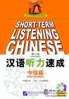 Short-Term Listening Chinese (2nd Edition): Intermediate (with audios)