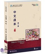 New Chinese Language and Culture Course: Chinese textbooks Vol 1 (2nd Edition)