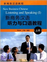 New Business Chinese Listening and Speaking (I)