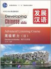 Developing Chinese (2nd Edition) Advanced Listening Course II