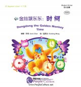 Beginner's Level: Modern Fiction - Dongdong the Golden Monkey: Time (with 1 CD-ROM)
