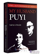 My husband Puyi: The last emperor of China