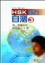 Test Yourself on HSK Listening Comprehension (Elementary and Intermediate) vol.3