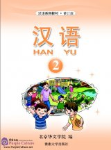 Hanyu Chinese Textbook 2 (PDF)