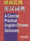A Concise Practical English - Chinese Dictionary