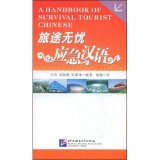 A Handbook of Survival Tourist Chinese