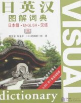 Japanese-English-Chinese Visual Dictionary