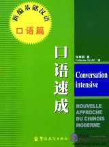 MP3 audio files for Intensive Spoken Chinese French Edition