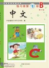 Zhong Wen / Chinese Workbook Vol 1B (PDF) (Revised Edition)