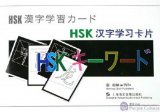 Chinese Learning Cards for HSK (Chinese-Japanese)