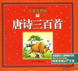 300 Tang Poems (With Pinyin) (1 Book + 1 CD)