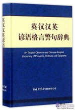 An English-Chinese and Chinese-English Dictionary of Proverbs, Mottoes and Epigrams