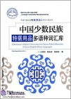 A Dictionary of Special Necessities for Chinese Ethnic Minorities (Chinese-English-Ethnic Languages)