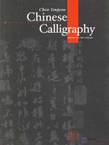 Chinese Calligraphy - Culture China Series (Ebook)