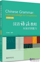Chinese Grammar: From Knowledge to Competence