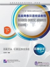 Erya Chinese - Business Chinese: Advanced Reading Vol 2