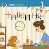 Smartcat Graded Chinese Readers (For Kids): 14 Yuan? 40 Yuan? (Level 4, Book 1)
