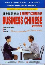A Speedy Course of Business Chinese (1 Book + 2 CDs + 1 CD-Rom)
