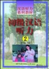 Elementary Chinese Listening 2 - Textbook