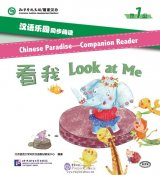 Chinese Paradise - Companion Reader (Level 1): Look at Me