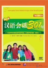 DVD: Conversational Chinese 301 (Volume 2) (Third edition) (Subtitle: Chinese, English, French)