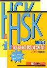 Simulated Tests of HSK (Advanced)