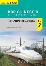 IBDP Chinese B Listening and Reading: SL 3