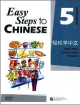 Easy Steps to Chinese 5: Workbook