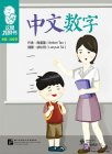 It's My Book (Level 4): Chinese Numbers