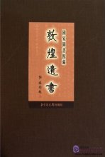 Dunhuang Literature in National Library Section 128