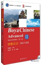 Boya Chinese (Second Edition) Advanced II (with CD)