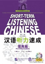 Short-Term Listening Chinese (2nd Edition): Pre-Intermediate (with audios)